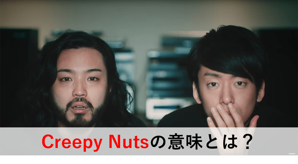 Creepy Nutsの画像 p1_40