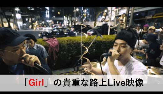 唾奇 × S.W × Jinmenusagi「Girl」の貴重な路上Live映像