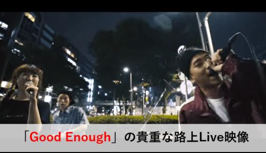 唾奇 × S.W × kiki vivi lilly「Good Enough」の貴重な路上Live映像 | 歌詞,方言の解説