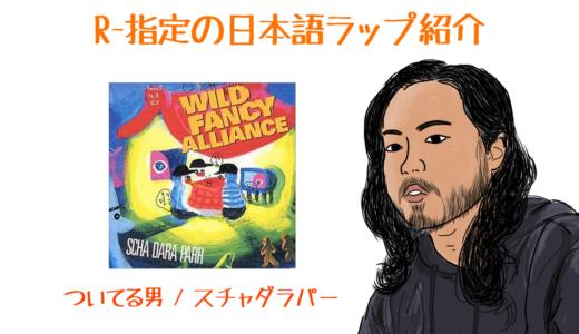 R-指定の日本語ラップ紹介 | ついてる男 / スチャダラパー