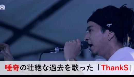 唾奇の壮絶な過去を歌った「ThankS」| Live,歌詞,方言の解説