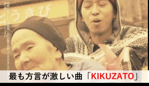【唾奇】最も方言が激しい曲「KIKUZATO」| 方言の解説