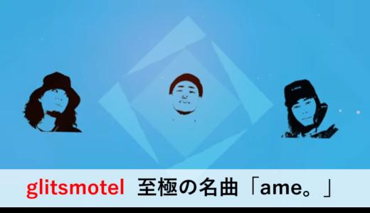 glitsmotel (HANG × 唾奇) 至極の名曲「ame。」