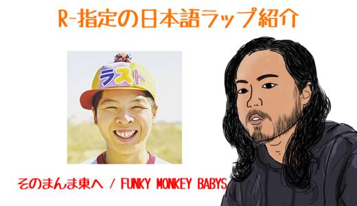 R-指定の日本語ラップ紹介 | そのまんま東へ / FUNKY MONKEY BABYS