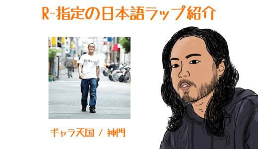 R-指定の日本語ラップ紹介 | ギャラ天国 / 神門