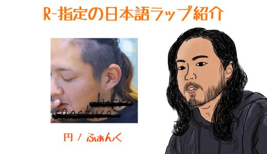 R-指定の日本語ラップ紹介 | 円 / ふぁんく
