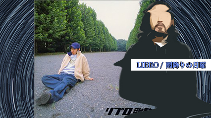 R-指定、LIBROの『雨降りの月曜』を紹介|97年発売の先駆的な大名曲を語る