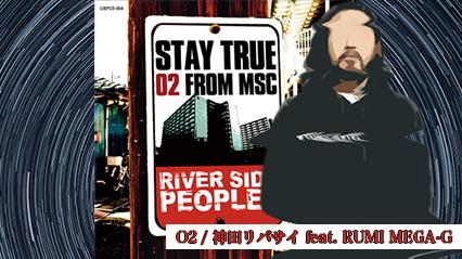 R-指定、O2の『神田リバサイ feat. RUMI MEGA-G』を紹介|怖すぎる楽曲を語る