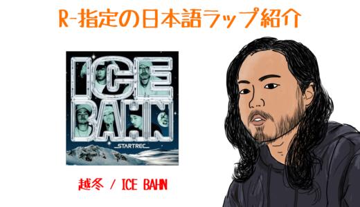 R-指定の日本語ラップ紹介 | 越冬 / ICE BAHN
