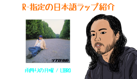 R-指定の日本語ラップ紹介 | 雨降りの月曜 / LIBRO
