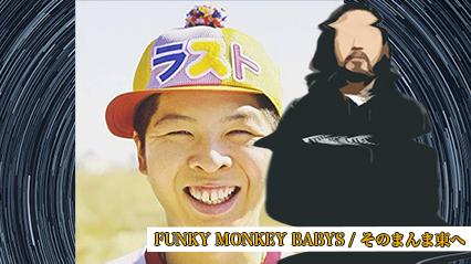 R-指定、FUNKY MONKEY BABYSの『そのまんま東へ』を紹介|実は固いファンモンの韻を解説