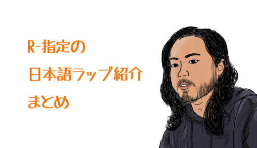 R-指定の日本語ラップ紹介 | まとめ