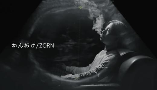 ZORN「かんおけ」のレビューとリリック・韻考察