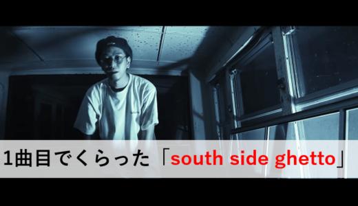 アルバム1曲目でくらった「south side ghetto」| 唾奇 × Sweet William