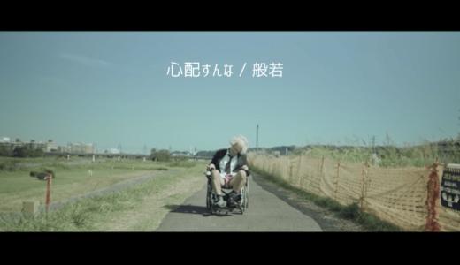 般若の名曲『心配すんな』がMV化!!
