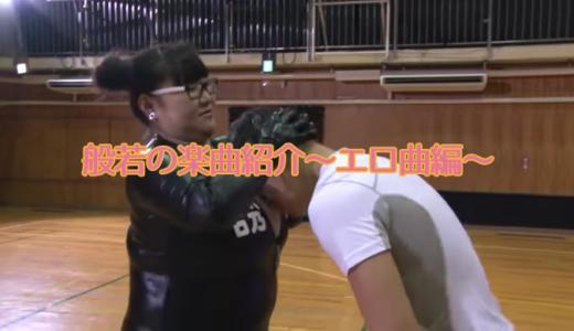 般若の楽曲紹介〜エロ曲編〜