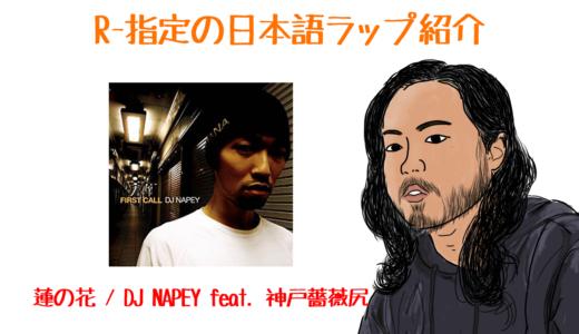 R-指定の日本語ラップ紹介 | 蓮の花 / DJ NAPEY feat. 神戸薔薇尻