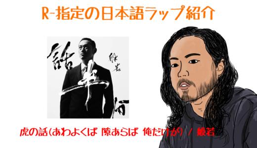 R-指定の日本語ラップ紹介 | 虎の話(あわよくば 隙あらば 俺だけが) / 般若