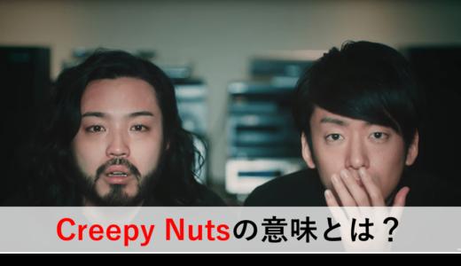 Creepy Nutsの意味とは?