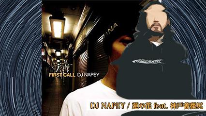 R-指定、DJ NAPEY feat. 神戸薔薇尻『蓮の花』を紹介|小林勝行のヤンキー関西弁と生々しいリリックを語る