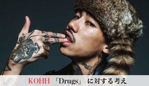 KOHH 「Drugs」 に対する考え