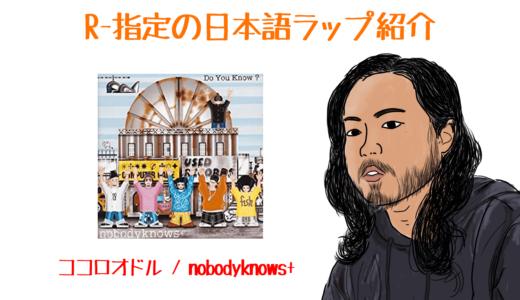 R-指定の日本語ラップ紹介 | ココロオドル / nobodyknows+
