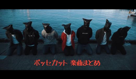 【日本語ラップ】ポッセカット 名曲まとめ | 梅田サイファー,SUMMIT,BAD HOP,DUNGEON MONSTERS