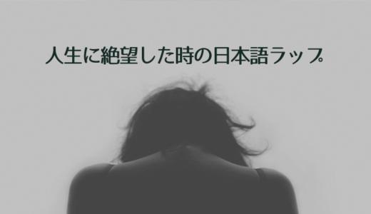 人生に絶望した時の日本語ラップ