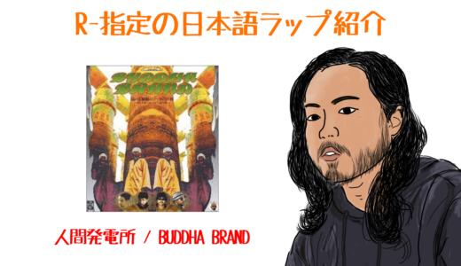 R-指定の日本語ラップ紹介 | 人間発電所 / BUDDHA BRAND