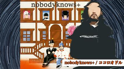 R-指定、nobodyknows+の『ココロオドル』を紹介|nobodyknows+が売れる理由を語る