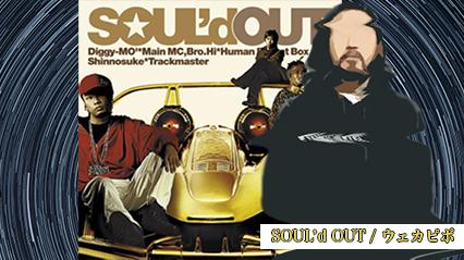 R-指定、SOUL'd OUTの『ウェカピポ』を紹介|Diggy-MO'の魅力を熱弁する