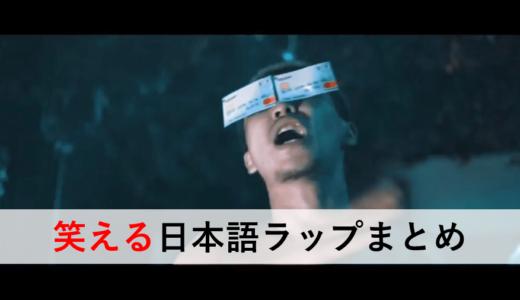 【面白】笑える日本語ラップ Part.1|名曲10選