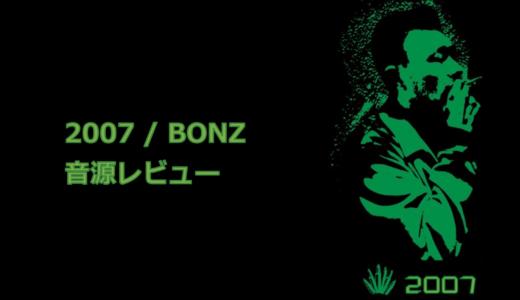 2007 / 梵頭 | 音源レビュー