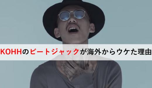 KOHHのビートジャックが海外からウケた理由 | MV,元ネタ,歌詞