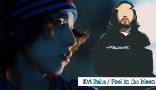 R指定、Kvi Babaの『Fool in the Moon』を紹介