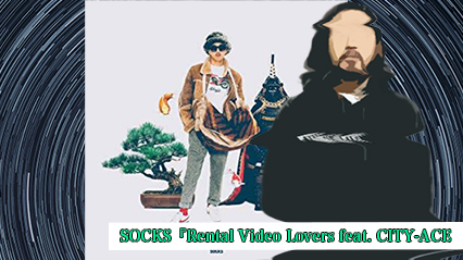 R-指定、SOCKSの『Rental Video Lovers feat. CITY-ACE』を紹介|TSUTAYAっ子のR-指定 共感の嵐