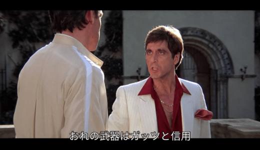 映画・ドラマのセリフをサンプリングした日本語ラップ