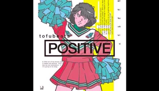 tofubeats『Too Many Girls feat. KREVA』韻考察