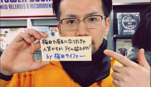 【変態集団】マジでハイ / 梅田サイファー|194個のライム