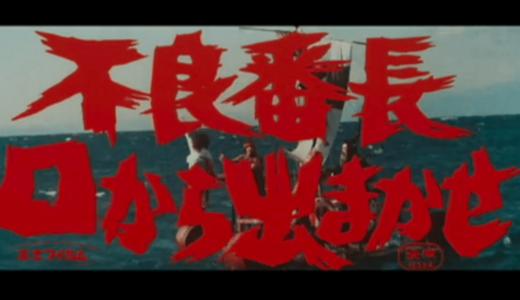 RHYMESTER『口から出まかせ ft. キング・ギドラ & SOUL SCREAM 』に関するサンプリング