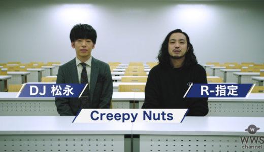 タブーを逆手に取った名曲!!!Creepy Nuts『かつて天才だった俺たちへ』