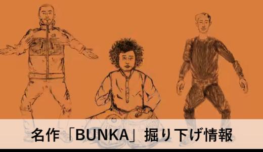 HIPHOPとタブラの歴史を紐解く名作「BUNKA」掘り下げ情報