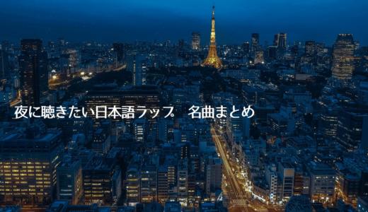夜に聴きたい日本語ラップ|名曲まとめ