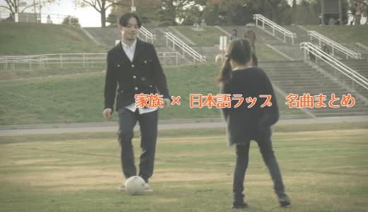 家族 × 日本語ラップ|感動の名曲まとめ
