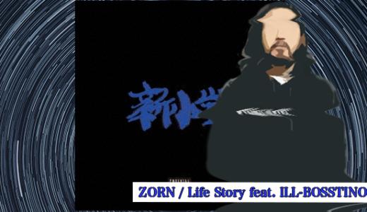 R-指定、ZORN『Life Story feat. ILL-BOSSTINO』を紹介|2人が繋がるあちぃ経緯を語る