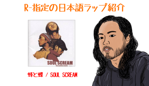 R-指定の日本語ラップ紹介 | 蜂と蝶 / SOUL SCREAM