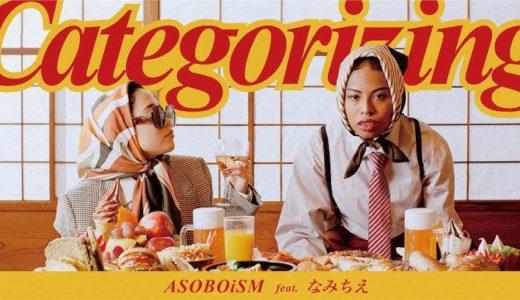 ASOBOiSM『Categorizing feat. なみちえ』韻考察