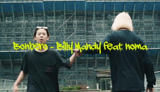 Bonbero『Billy Mandy feat. noma』韻考察