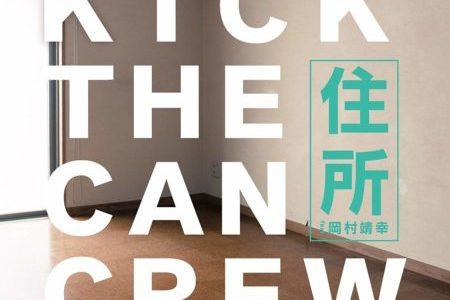 KICK THE CAN CREW『Keep It Up』韻考察