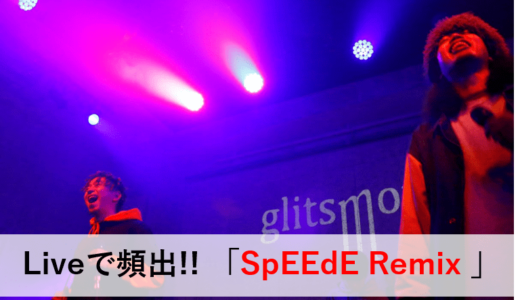 Liveで頻出!! Made my Day の Remix「SpEEdE」| glitsmotel (HANG × 唾奇)